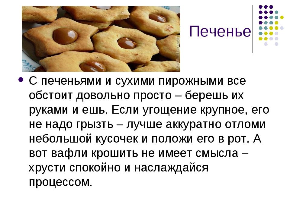 Печенье С печеньями и сухими пирожными все обстоит довольно просто – берешь и...
