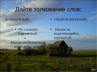 Дайте толкование слов: ОБЫЧНЫЙ- По словарю Ефремовой: Всегдасвойственныйко