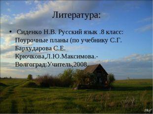 Литература: Сиденко Н.В. Русский язык .8 класс: Поурочные планы (по учебнику