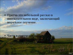 Притча-это небольшой рассказ в иносказательном виде, заключающий моральное по