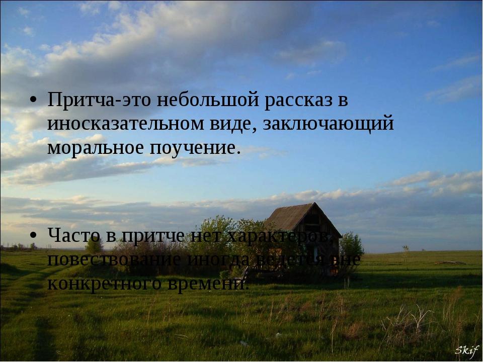 Притча-это небольшой рассказ в иносказательном виде, заключающий моральное по...