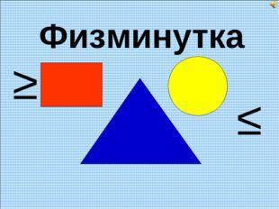 Физминутка ≥ ≤