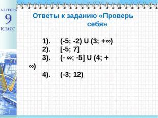 Ответы к заданию «Проверь себя»задания: «Проверь себя». 1). (-5; -2) U (