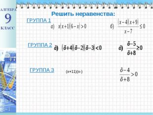 Решить неравенства: ГРУППА 1 ГРУППА II ГРУППА III ГРУППА 2 ГРУППА 3 (х+11)(х-)