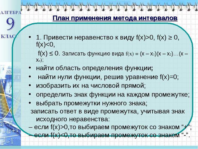 План применения метода интервалов