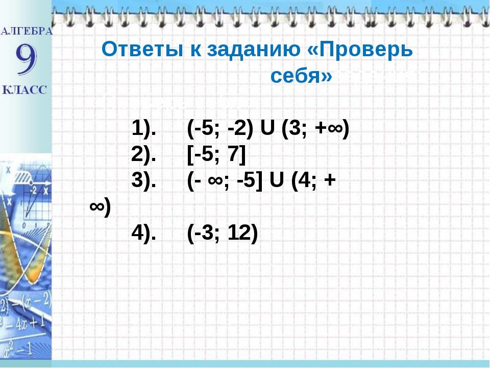 Ответы к заданию «Проверь себя»задания: «Проверь себя». 1). (-5; -2) U (...