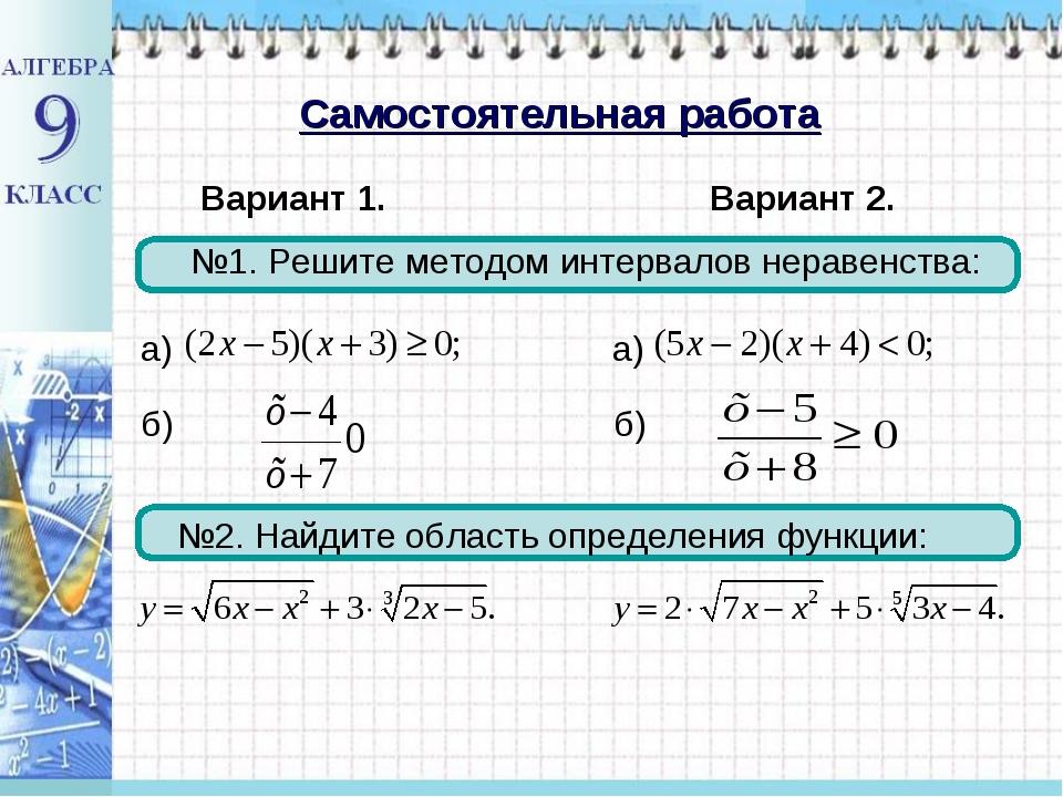 №1. Решите методом интервалов неравенства: б) №2. Найдите область определения...