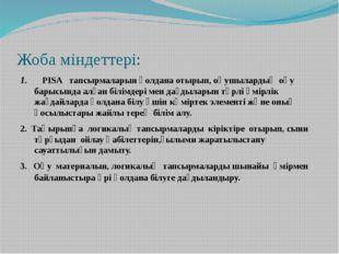 Жоба міндеттері: 1. PISA тапсырмаларын қолдана отырып, оқушылардың оқу барыс