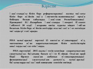 Кіріспе  Қазақстандағы білім беру реформаларының жалпы мақсаты білім беру жү