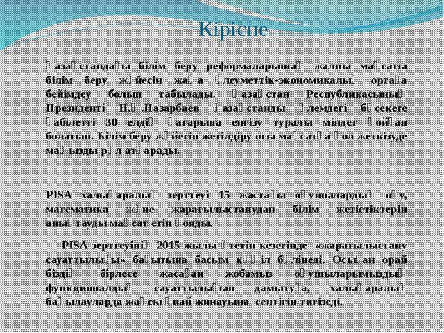 Кіріспе  Қазақстандағы білім беру реформаларының жалпы мақсаты білім беру жү...