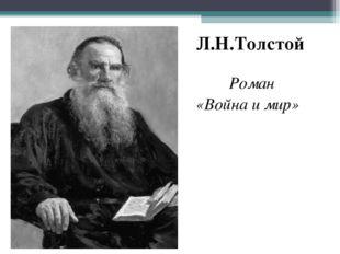 Л.Н.Толстой Роман «Война и мир»