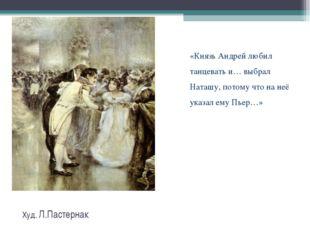 Худ. Л.Пастернак «Князь Андрей любил танцевать и… выбрал Наташу, потому что