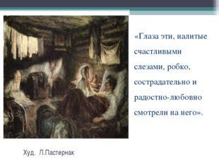Худ. Л.Пастернак «Глаза эти, налитые счастливыми слезами, робко, сострадател