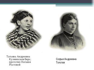 Софья Андреевна Толстая Татьяна Андреевна Кузминская-Берс, прототип Наташи Ро
