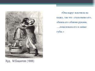 Худ. М.Башилов (1866) «Она вдруг вскочила на кадку, так что стала выше его, о