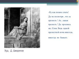 Худ. Д. Шмаринов -Ну как можно спать! Да ты посмотри , что за прелесть ! Ах ,