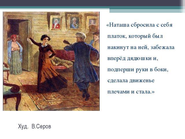 Худ. В.Серов «Наташа сбросила с себя платок, который был накинут на ней, заб...