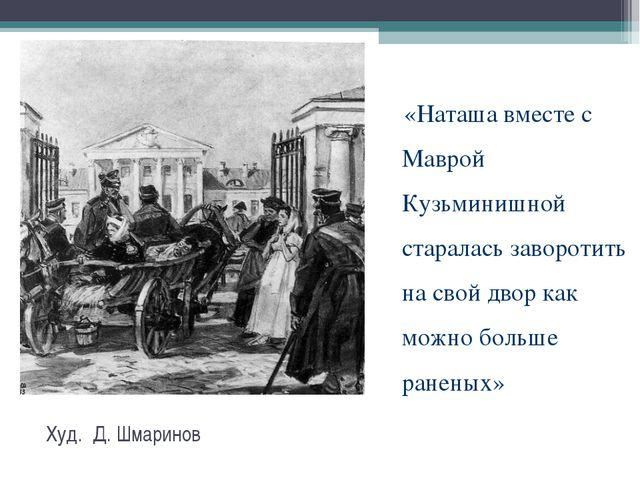 Худ. Д. Шмаринов «Наташа вместе с Маврой Кузьминишной старалась заворотить н...