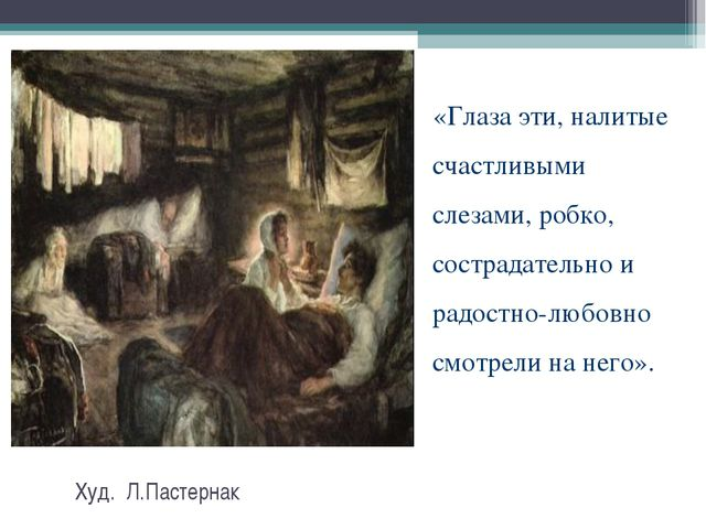 Худ. Л.Пастернак «Глаза эти, налитые счастливыми слезами, робко, сострадател...