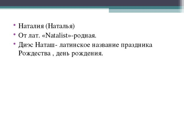 Наталия (Наталья) От лат. «Natalist»-родная. Диэс Наташ- латинское название п...