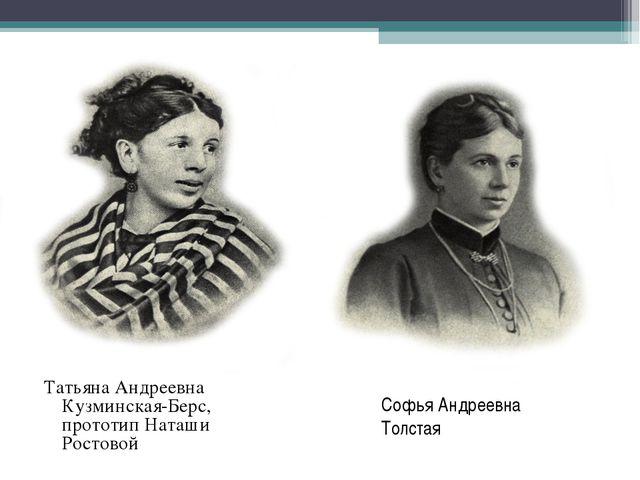Софья Андреевна Толстая Татьяна Андреевна Кузминская-Берс, прототип Наташи Ро...