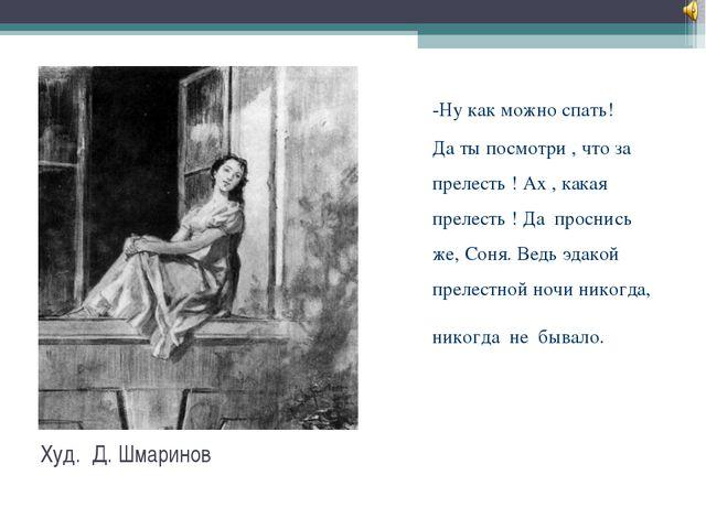 Худ. Д. Шмаринов -Ну как можно спать! Да ты посмотри , что за прелесть ! Ах ,...
