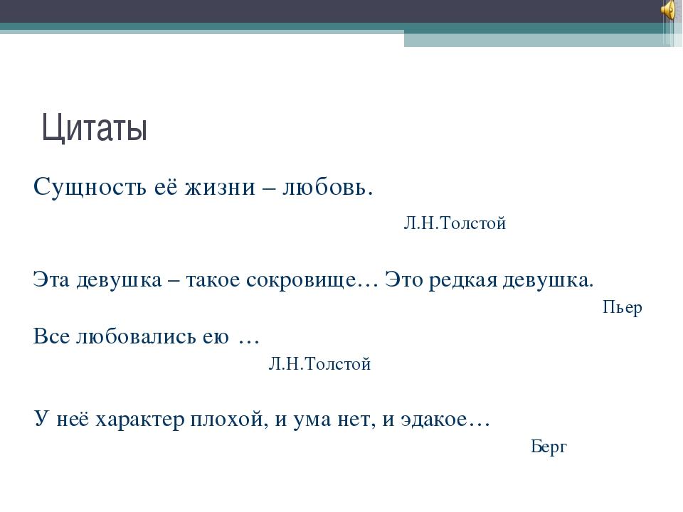 Цитаты Сущность её жизни – любовь. Л.Н.Толстой Эта девушка – такое сокровище…...