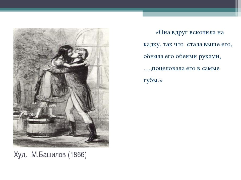 Худ. М.Башилов (1866) «Она вдруг вскочила на кадку, так что стала выше его, о...