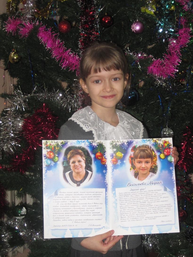 E:\Материал для газеты №4 декабрь\Васильева Мария 3 б.JPG