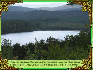 Чудесна природа Южного Урала: лесистые горы, голубые озера, быстрые реки. Ура