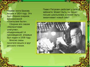 * Первая книга Бажова вышла в 1924 году. Это был сборник очерков, воспоминани