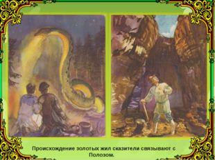 Происхождение золотых жил сказители связывают с Полозом.