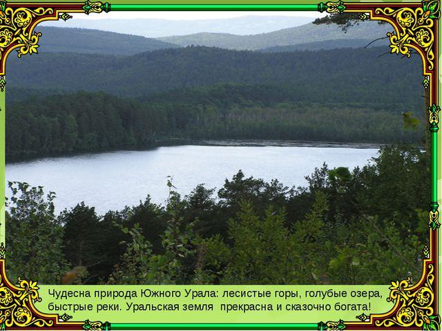 Чудесна природа Южного Урала: лесистые горы, голубые озера, быстрые реки. Ура...