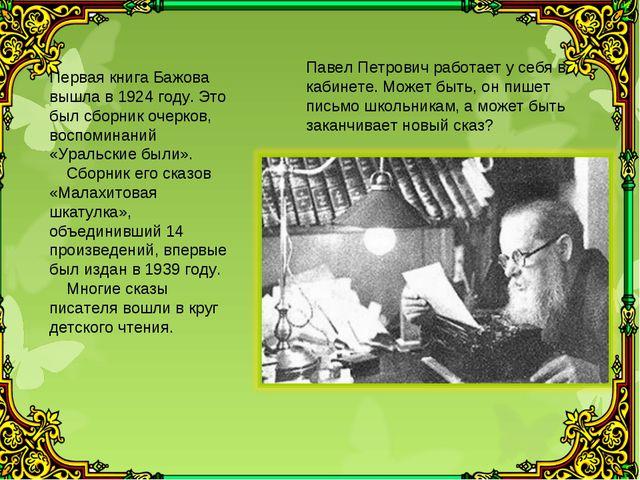 * Первая книга Бажова вышла в 1924 году. Это был сборник очерков, воспоминани...