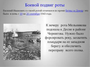 Боевой подвиг роты Василий Иванович со своей ротой отличился во времябитвы з