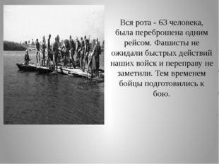 Вся рота - 63 человека, была переброшена одним рейсом. Фашисты не ожидали быс