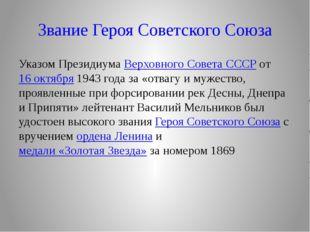 Звание Героя Советского Союза Указом ПрезидиумаВерховного Совета СССРот16