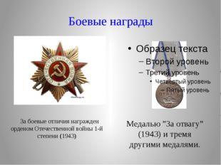 Боевые награды За боевые отличия награжден орденом Отечественной войны 1-й ст