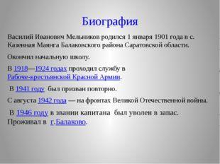Биография Василий Иванович Мельников родился 1 января 1901 года в с. Казенная