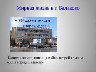 Капитан запаса, инвалид войны второй группы, жил в городе Балаково. Мирная ж