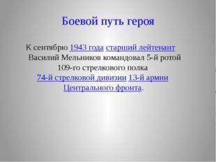 Боевой путь героя К сентябрю1943 годастарший лейтенантВасилий Мельников ко