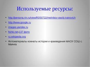 Используемые ресурсы: http://persona.rin.ru/view/f/0/30722/melnikov-vasilij-i