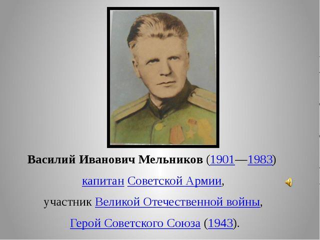 Василий Иванович Мельников(1901—1983)  капитанСоветской Армии, участникВе...