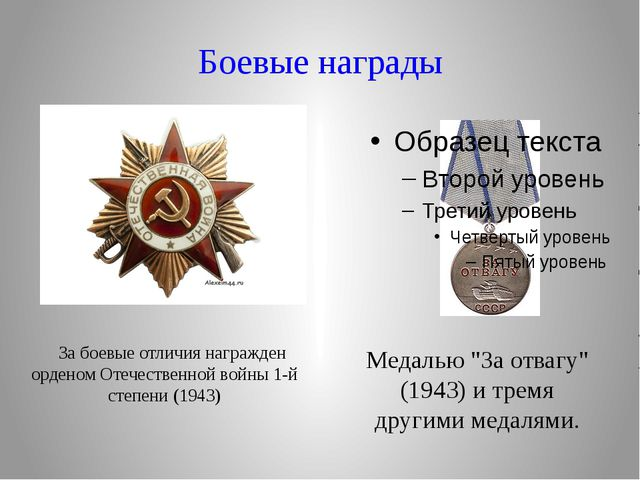 Боевые награды За боевые отличия награжден орденом Отечественной войны 1-й ст...