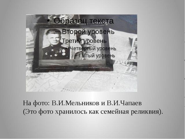 На фото: В.И.Мельников и В.И.Чапаев (Это фото хранилось как семейная реликви...