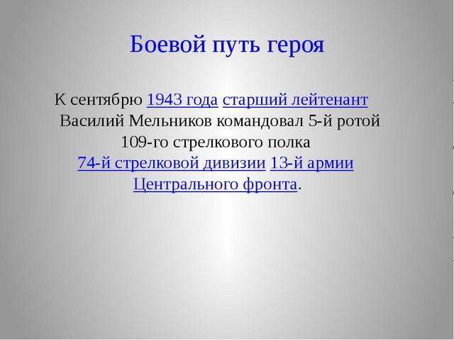 Боевой путь героя К сентябрю1943 годастарший лейтенантВасилий Мельников ко...