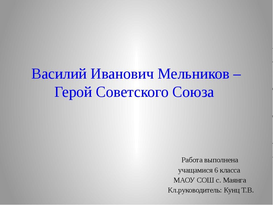 Василий Иванович Мельников – Герой Советского Союза Работа выполнена учащамис...