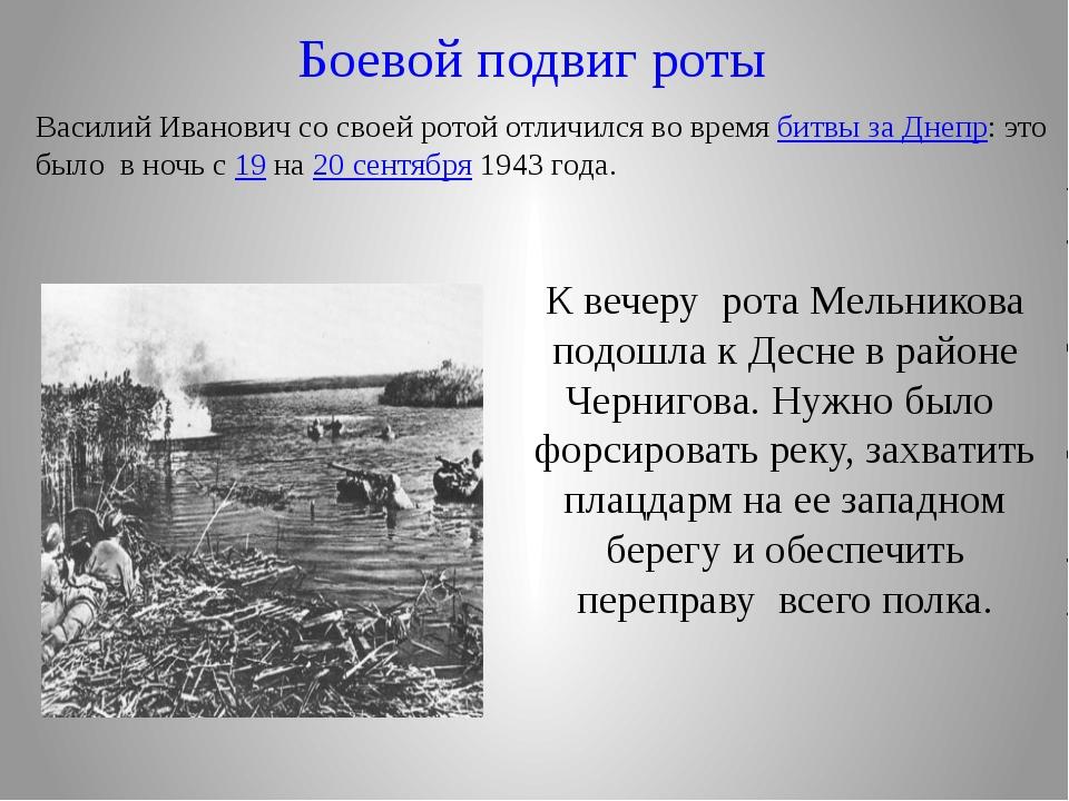 Боевой подвиг роты Василий Иванович со своей ротой отличился во времябитвы з...