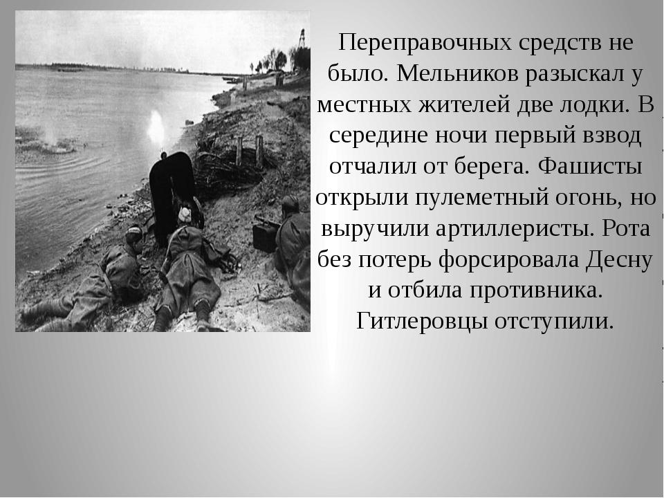 Переправочных средств не было. Мельников разыскал у местных жителей две лодки...