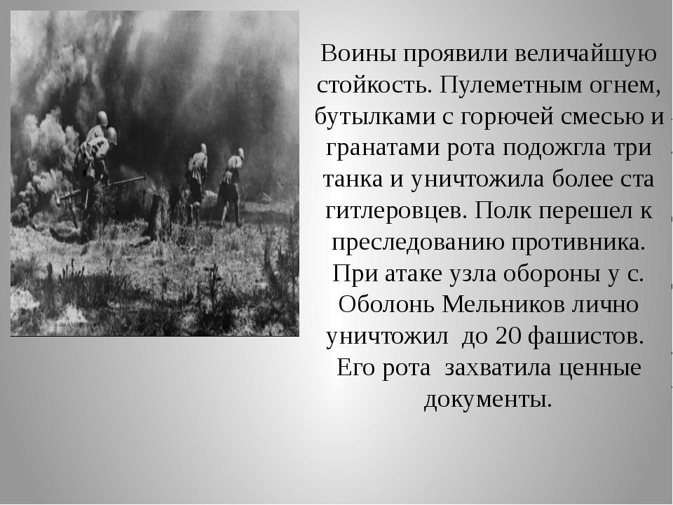 Воины проявили величайшую стойкость. Пулеметным огнем, бутылками с горючей см...